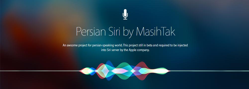 Persian Siri by MasihTak